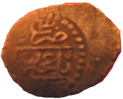 Denga - Shahin Giray – avers