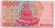 50000 Dinara -  revers