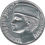 200 kroner  (Dansk mønt 995-1995) – avers