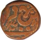 1 Paisa - Muhammad Akbar II – avers