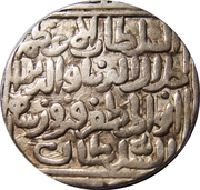 1 Tanka - Jalal al-Din Firuz Khilji – avers