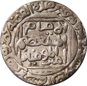 1 Tanka - Jalal al-Din Firuz Khilji – revers