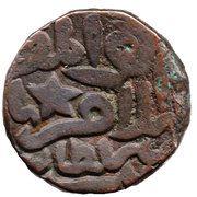 1 Paisa  Islam Shah – avers