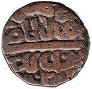 1 Paisa  Islam Shah – revers