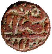 ½ Paisa - Islam Shah (Jalal al-Din AH 952-960 / AD 1545-1552) – revers
