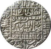 Rupee - Sher Shah Suri (Agra mint) – avers