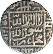 1 Tanka - Sher Shah Suri – revers