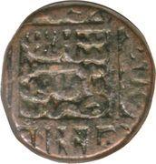 1 Paisa - Sher Shah Suri (Chunar) – revers