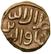 1 Paika - Jalal al-din Firuz – revers