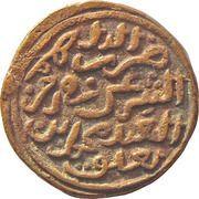 Token Dirham - Muhammad Bin Tughluq (1325-1351) – revers
