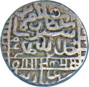 Rupee - Islam Shah Suri (Narnol mint) – avers