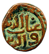 1 Paika - Ghiyath-ud-din Balban (1266 - 1287) – revers