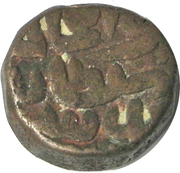 1 Paisa - Muhammad Adil Shah Suri (Delhi Sultanate) – revers