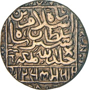 1 Roupie - Islam Shah Suri (Agra) – avers
