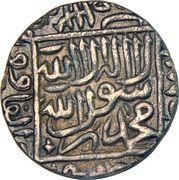 1 Roupie - Islam Shah Suri (Agra) – revers