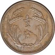 1 fen (Banque Chi Tung) – revers