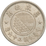 5 fen (Banque Chi Tung) -  avers
