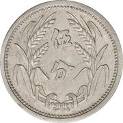 5 fen (Banque Chi Tung) -  revers