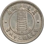 2 chiao (Banque Chi Tung) – avers