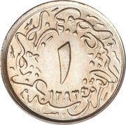 1/10 qirsh - Abdul Hamid II – revers