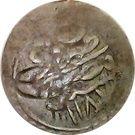 1 Para - Abdul Hamid I – revers