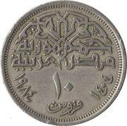 10 piastres Mosquée Mehemet-Ali -  revers