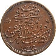 1/20 qirsh - Abdul Hamid II – revers