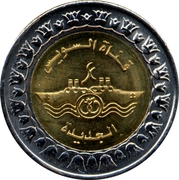 "1 Gunayh / Pound  "" New Suez Chanel"" -  avers"