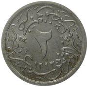 2/10 qirsh - Abdul Hamid II -  revers