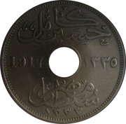 10 millièmes - Hussein Kamel -  avers