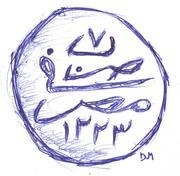 20 para - Mahmud II – revers