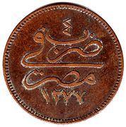 4 para - Abdul Aziz – revers