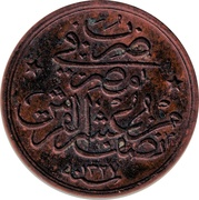 1/20 qirsh - Muhammad V – revers