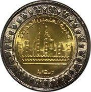 1 Pound (Alamain New City) -  avers