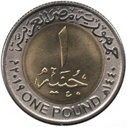 1 Pound (New Egyptian Countryside) -  revers