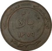 20 para - Saïd Pasha – revers