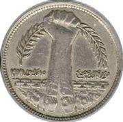 5 piastres (Révolution de 1971) -  avers
