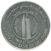 1 dirham - Sultan Zayed bin (banque nationale d'Abu Dhadi) – revers