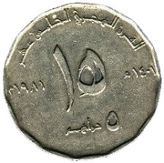 5 dirhams - Zayed bin Sultan (Hejira) – revers