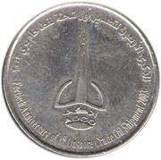 1 dirham - Sultan Zayed bin (ADCO 2003) – revers