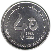 1 dirham - Khalifa bin Zayed (banque nationale) – revers