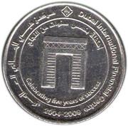 1 dirham - Khalifa bin Zayed (Centre financier international) – revers