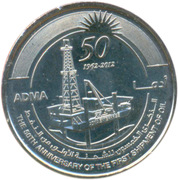1 dirham - Khalifa bin Zayed (Envoi du premier pétrole) -  revers