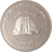 United Arab Emirates central Bank – revers