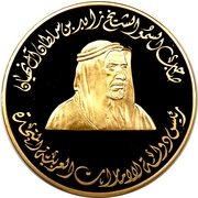 1000 Dirhams - Zāyed (UAE 25th National Day) – avers