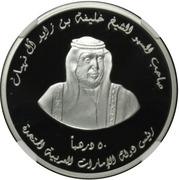 50 Dirhams - Khalīfah (Khalifa International Date Palm Award) – avers