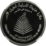 50 Dirhams - Khalīfah (Khalifa International Date Palm Award) – revers