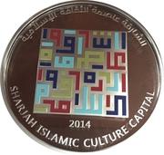 100 Dirhams - Khalīfah (Sharjah Islamic Cultural Capital) – revers