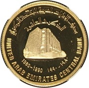 500 Dirhams - Zāyed (Central Bank) – revers