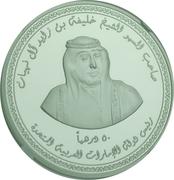 50 Dirhams - Khalīfah (Securities & Commodities Authority) – avers